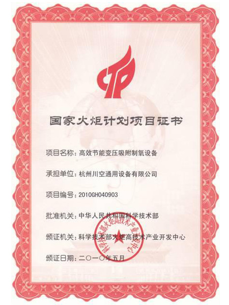 Certificado de proyecto nacional