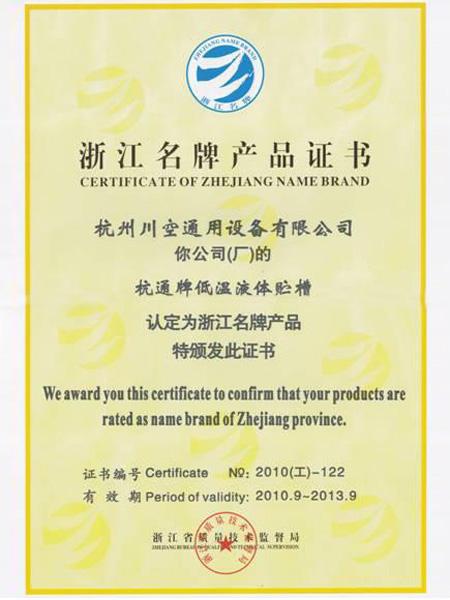 Marca famosa de Zhejiang