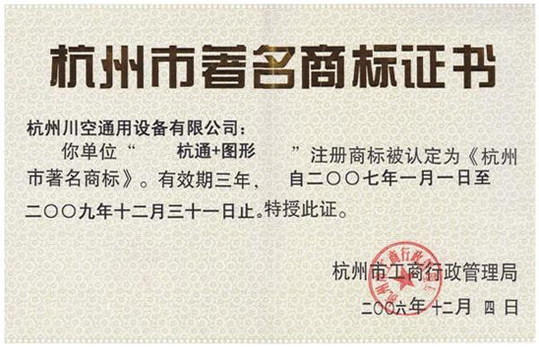Certificado de marca de Zhejiang